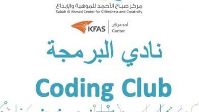 Photo of Coding Club