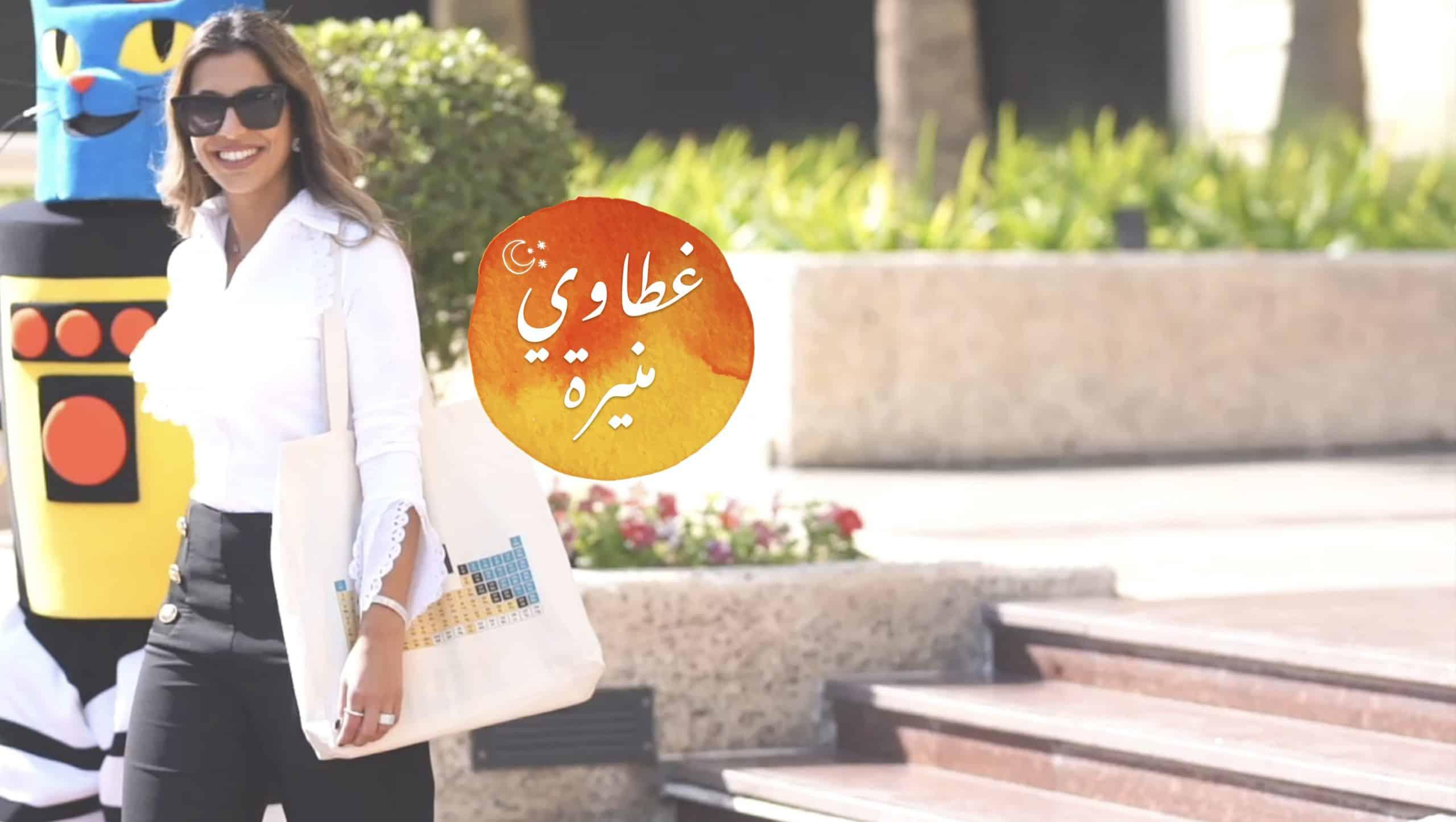 Photo of غطاوي منيرة