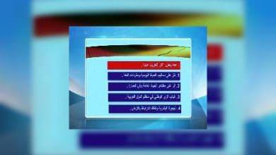 Photo of قناة التربوية – مادة الإجتماعيات – الصف 10 –