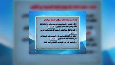 Photo of قناة التربوية – مادة علم النفس – الصف 11 –