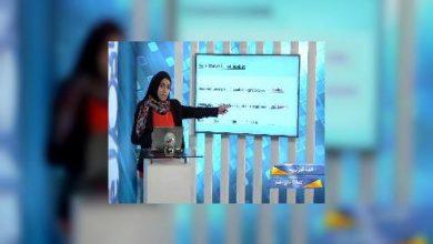 Photo of قناة التربوية – مادة اللغة الفرنسية – الصف 02 عشر –