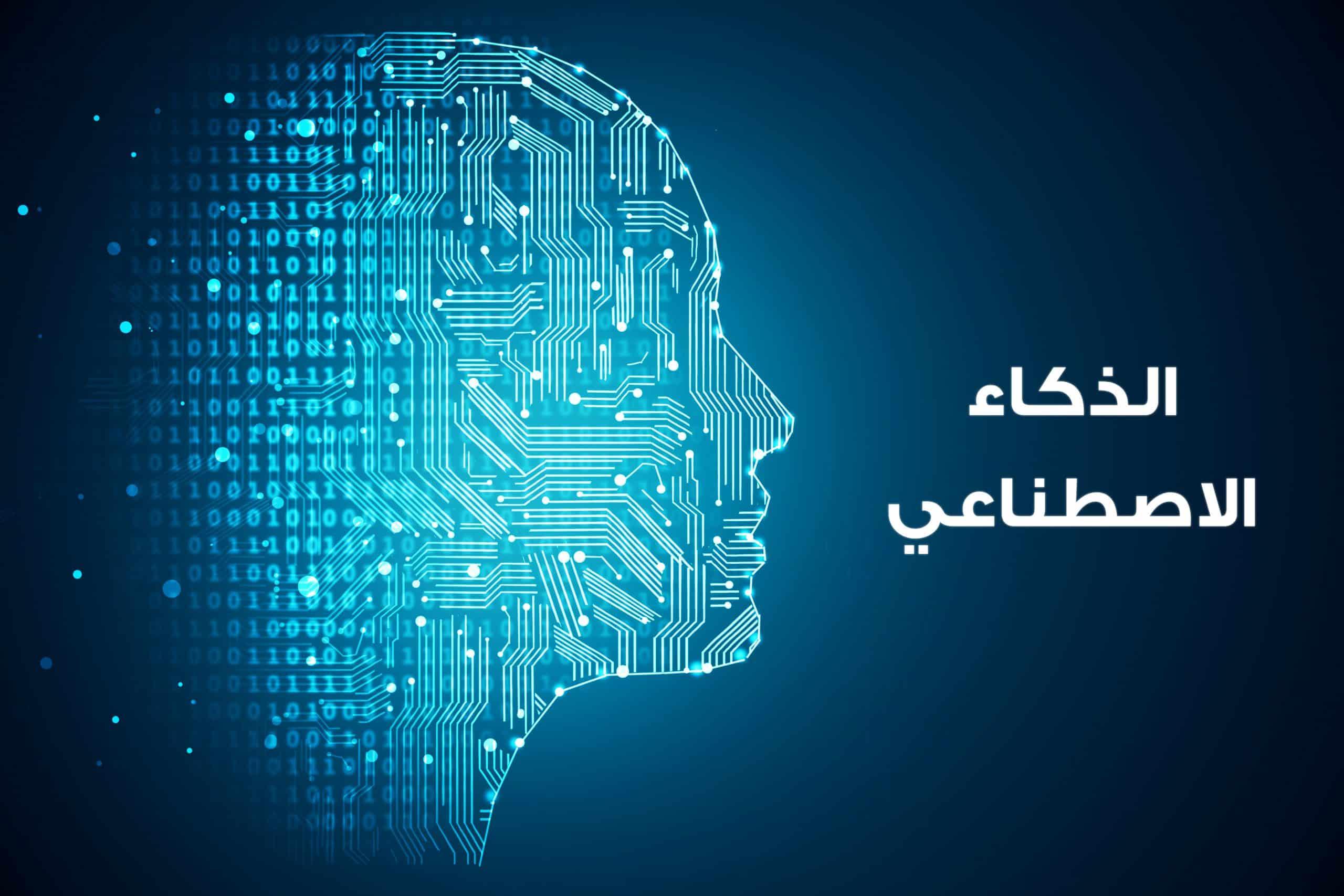 Photo of دورة الذكاء الاصطناعي