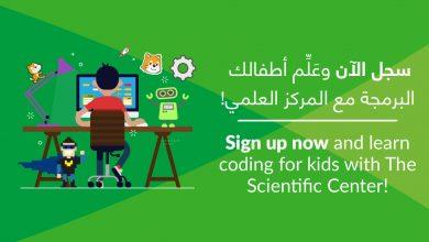 Photo of مخيم المركز العلمي الصيفي الافتراضي الثاني للأطفال