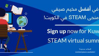 Photo of المخيم الصيفي الافتراضي: أحدث أنشطة المركز العلمي السنوية