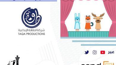 Photo of الحلقة الرابعة من مسرح العرائس